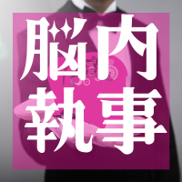 banner1_90712脳内執事.png